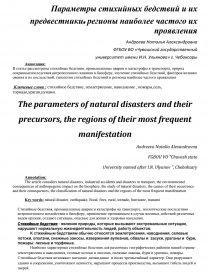Параметры стихийных бедствий их предвестники и регионы реферат 9282