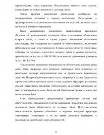 кредит без прописки в москве банки