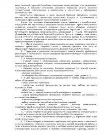 Отчет по практике на базе ГОУВПО ДОНПИ Отчет по практике  zoom