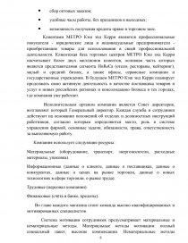 Отчет по практике в ООО МЕТРО Кэш энд Керри Отчет по практике  zoom