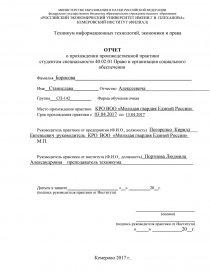 Отчет по практике в КРО ВОО Молодая гвардия Единой России  zoom