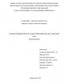 Корпоративный дискурс авиакомпаний России Германии США  zoom
