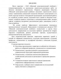 Отчет по производственной практике дск 4529