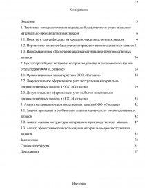 Бухгалтерский учет и анализ материально производственных запасов в  zoom zoom