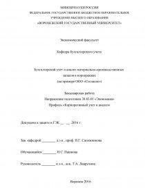 Бухгалтерский учет и анализ материально производственных запасов в  zoom
