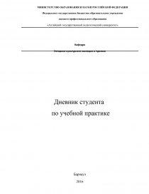 Отчет об учебно ознакомительной практике в Алтайском  zoom