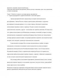 Договор аренды предприятий Курсовая работа zoom zoom zoom zoom