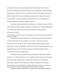 Договор аренды предприятий Курсовая работа  zoom