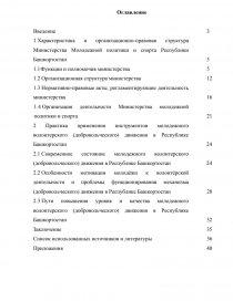 Отчет о практике в министерстве 719