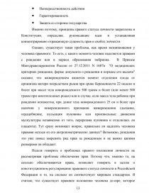 Проблема обеспечения прав человека в России Курсовая работа  zoom