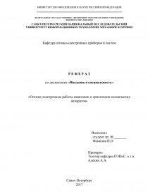 Реферат оптико электронные приборы 1537