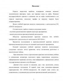 Отчет по практике в ОА НЭСК электросети Отчет по практике zoom zoom