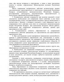 Отчет по практике в Нотариальной конторе № Заводского района   zoom