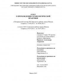 Отчет по практике в управлении загс 8687
