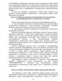 Отчет по практике в Нотариальной конторе № Заводского района   zoom zoom