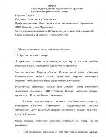 Отчет по летней практике в санатории 3881