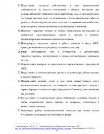 Отчет по практике комитет жкх 6992