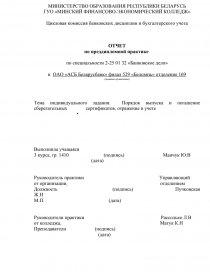 Беларусбанк отчет по практике 6124