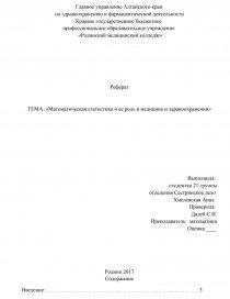 Реферат математическая статистика в медицине 540