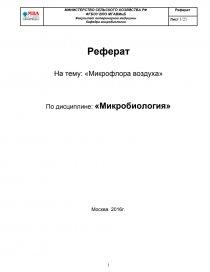 Реферат микрофлора воздуха микробиология 7704