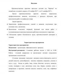 Отчет по практике столовая на предприятии 8541
