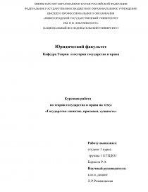 Государство понятие сущность признаки курсовая работа 1374