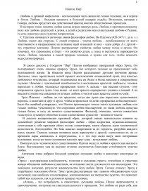 Эссе по диалогу платона 7494