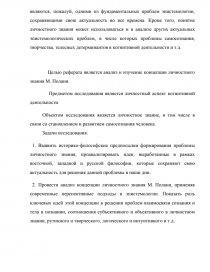 Концепция неявного знания полани реферат 4172