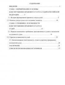 Реферат конституционно правовой статус судей 7180