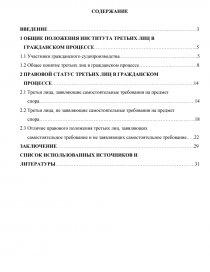 Третьи лица в гражданском процессе дипломная работа 2842