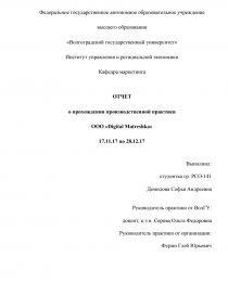 Отчет по практике в ооо газпром 1031