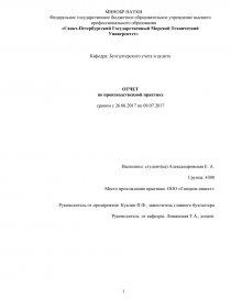 Отчет о практике оао газпром 654