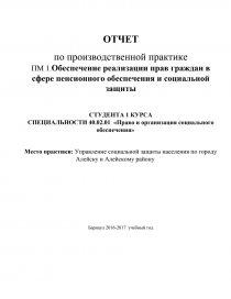 Организация социального обеспечения отчет по практике 3883