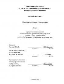 Отчет по практике элеватор адреса и телефоны элеваторов