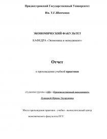 Отчет по учебной практике пгу 2389