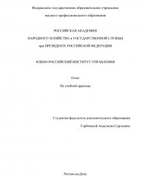 Отчет о практике уфас 9390