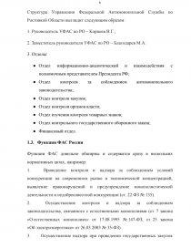 Отчет по практике в фас россии 6536