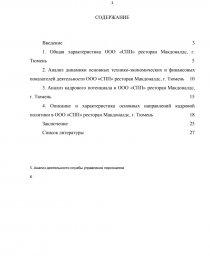 Отчет по практике ооо макдоналдс 2177