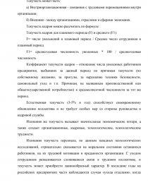 Отчет по производственной практике в мрск 6215