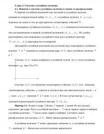 Моделирование случайных величин реферат 3786