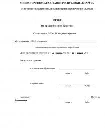 Отчет по преддипломной практике оао цум минск 1205