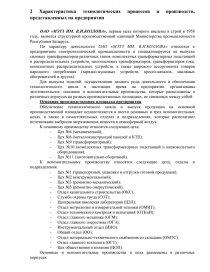 Отчет по преддипломной практике оао цум минск 8516