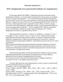 Отчет по практике на предприятии металлургии 7070