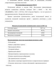 Отчет о работеакушерки смотрового кабинета поликлиники