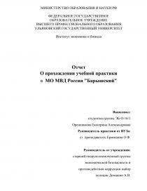 Отчет по практике мо мвд россии 7759