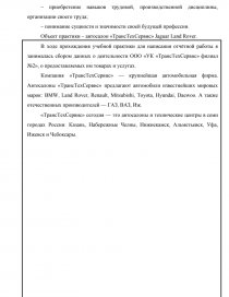 Транстехсервис отчет по практике 6892