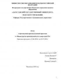 Отчет по производственной практике министерство спорта 5811