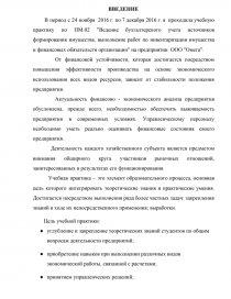 Отчет по преддипломной практике в ооо макдоналдс 3000