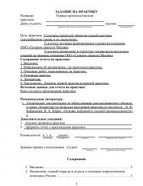 Трансгаз отчет по практике 8448