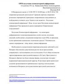 Получение компьютерной информации орм доклад 1268